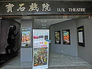 寶石戲院 - 維基百科,自由的百科全書
