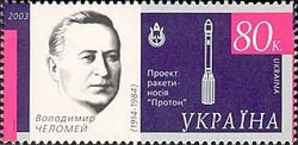 Resultado de imagen para Vladímir Cheloméi