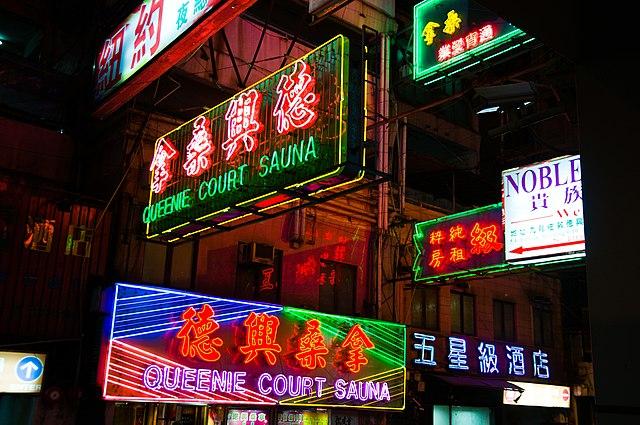 File:德興桑拿 Queenie Court Sauna. Hong Kong. Apr-12.jpg - Wikimedia Commons