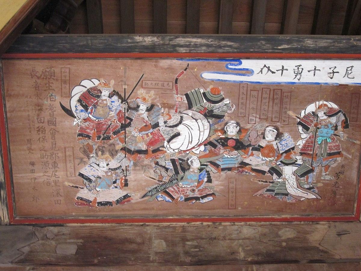 尼子十勇士 - Wikipedia