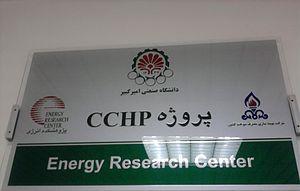 English: CCHP + BL