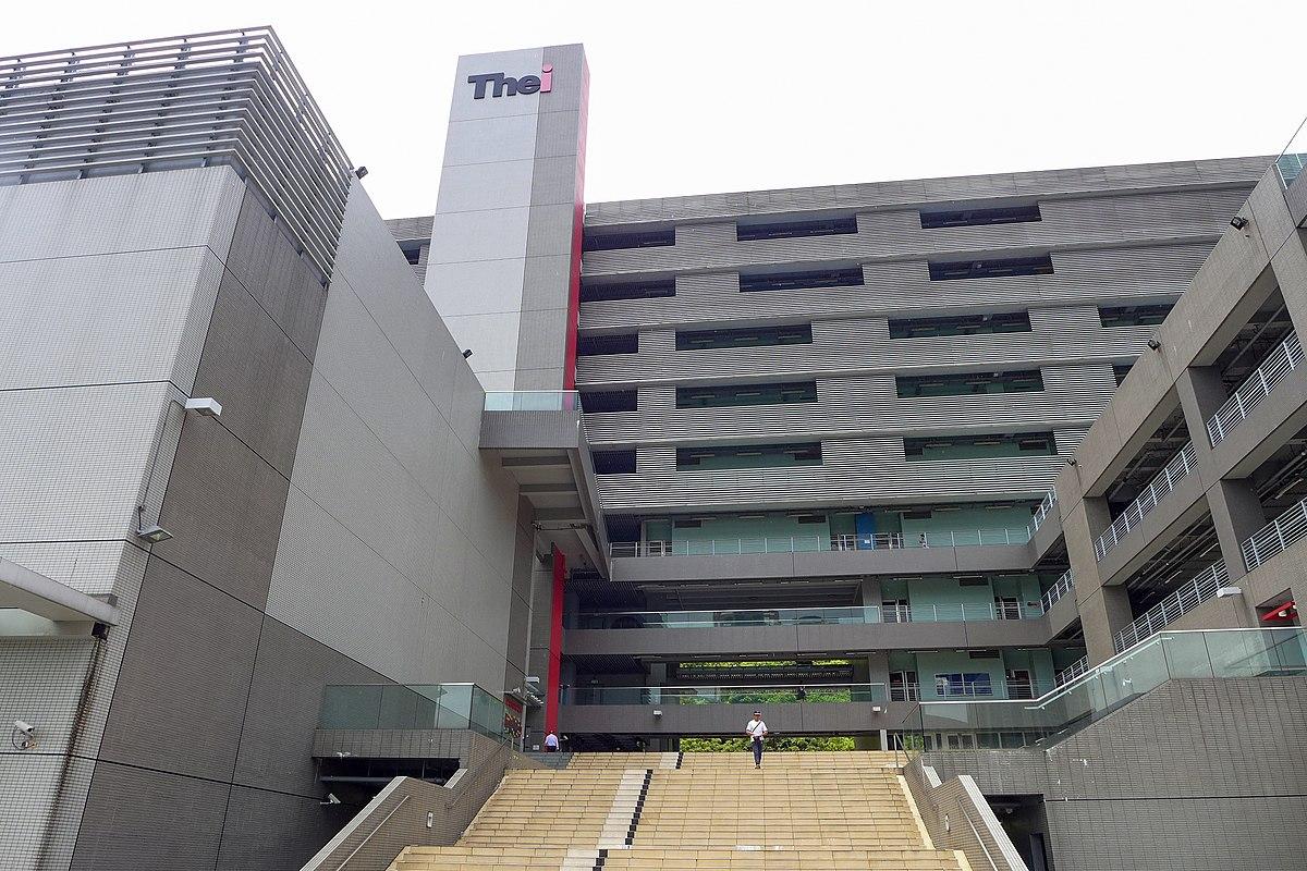 香港高等教育科技學院 - 維基百科,自由的百科全書