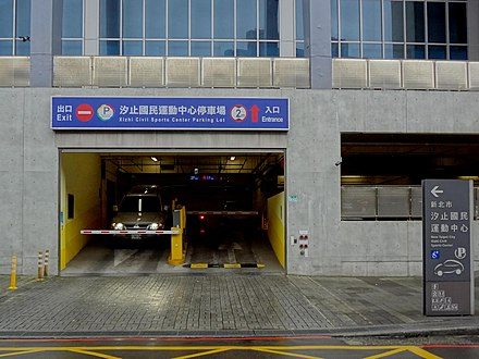 汐止國民運動中心 - Wikiwand