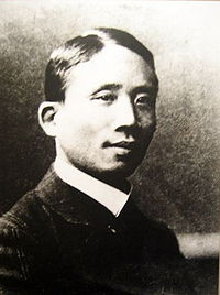 Cai Yuanpei 1.jpg