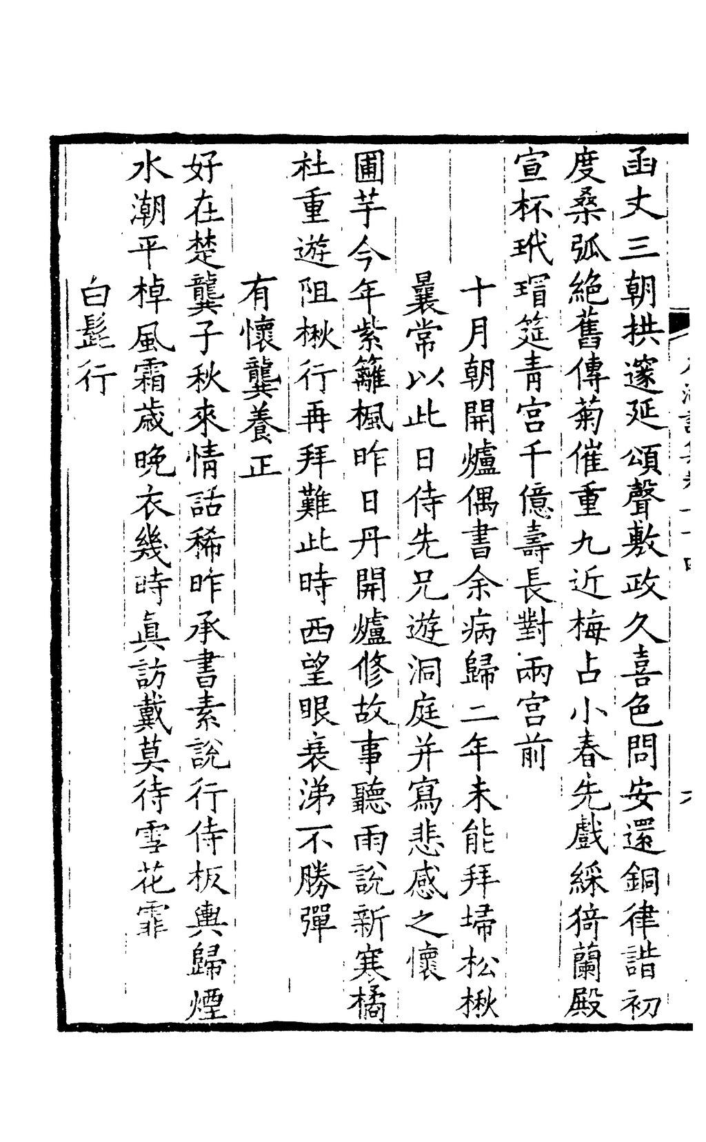 Page:Sibu Congkan1183-范成大-石湖居士詩集-5-4.djvu/99 - 維基文庫,自由的圖書館