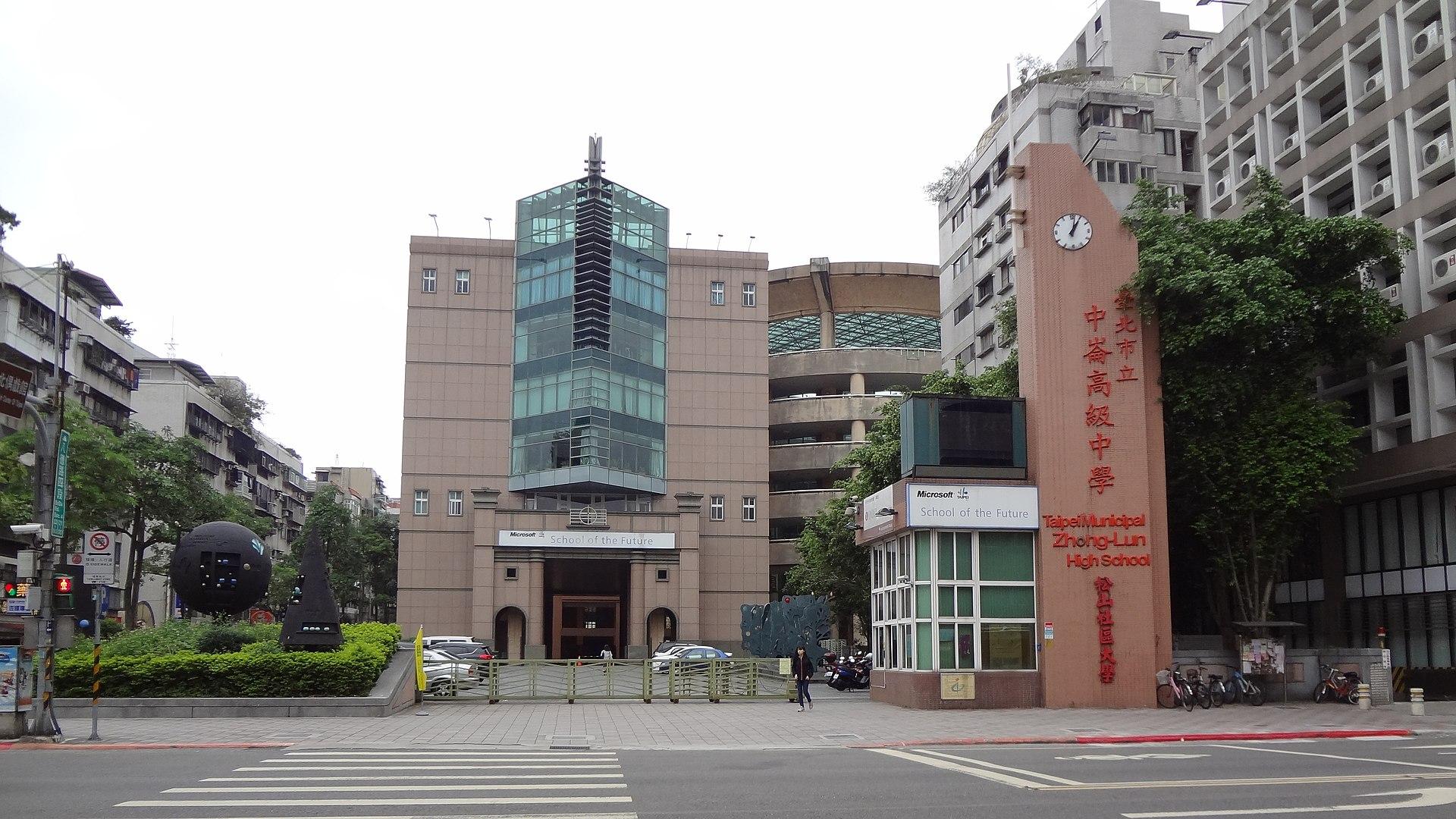 臺北市立中崙高級中學 - 維基百科,自由的百科全書
