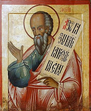 Prophet Zephaniah, old Russian Orthodox icon
