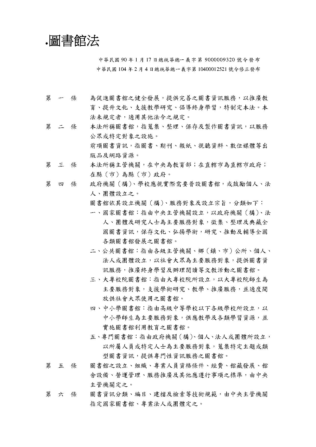 File:Libraries Act (Republic of China) 20150204.pdf - Wikimedia Commons