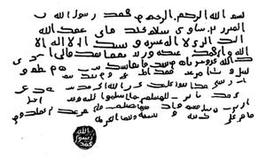 Replika Surat RasuluLLah SAWW