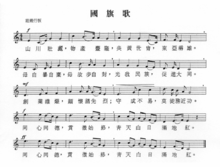 National Flag Anthem - Wikipedia. the free encyclopedia