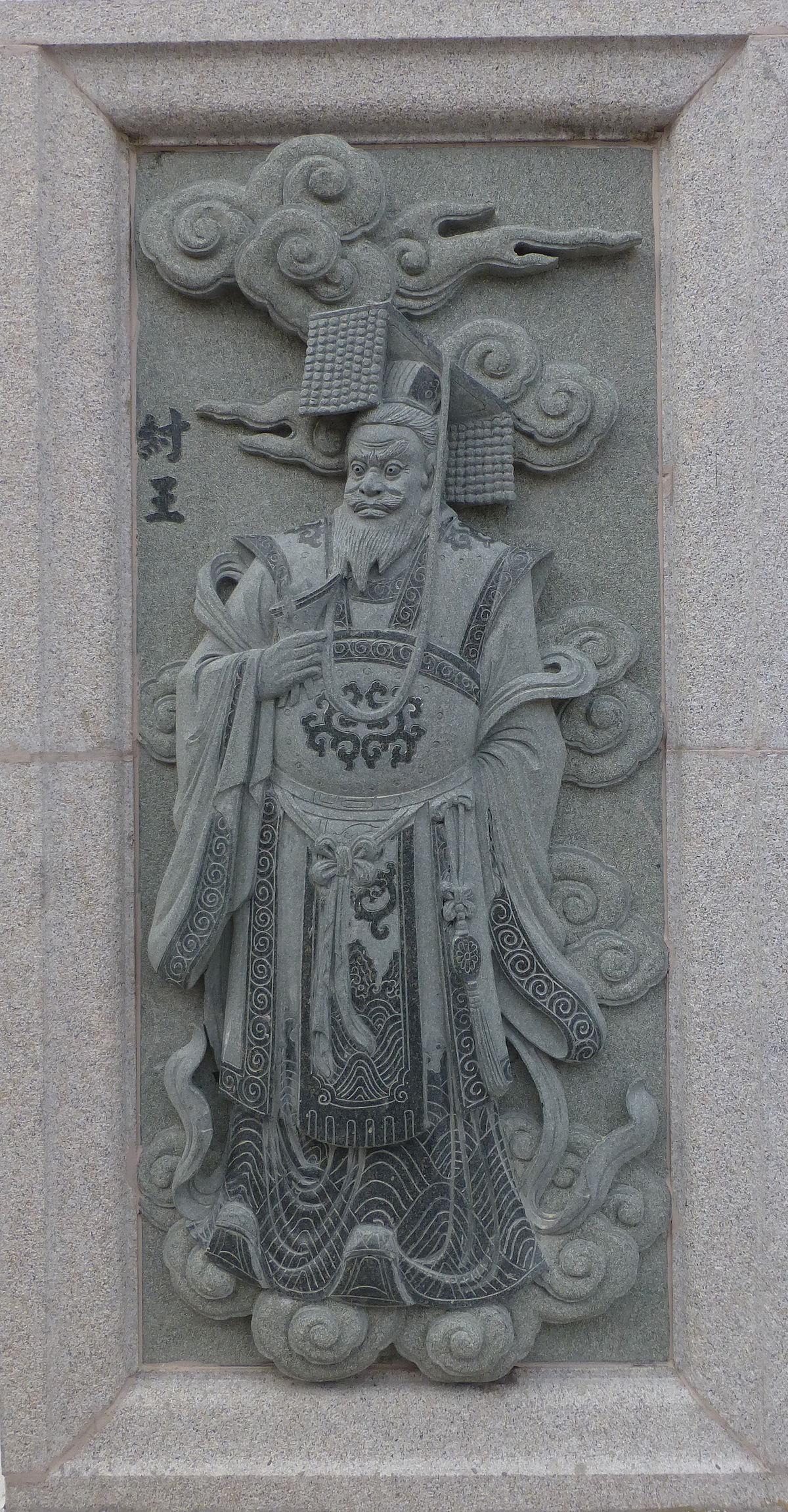 帝辛 - 維基語錄,廣場依山勢而建,占地約3000平方米 。 其上立有無名英雄紀念碑,占地約3000平方米 。 其上立有無名英雄紀念碑,配有人物塑像 。 廣場花崗巖墻上鐫刻的名單,自由的百科全書