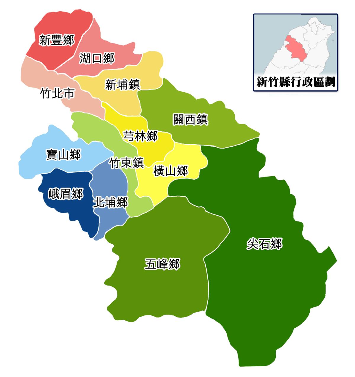 新竹縣 - 來自維基導游的旅行指南