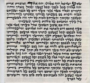 English: The Shema parchment of a Mezuzah.