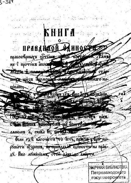 File:Захария Копыстенский. Книга о правдивой единости