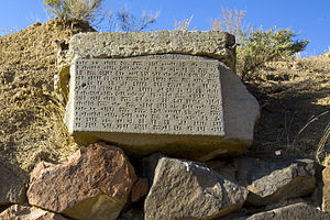 Old Urartian cuniform tablet attributing Erebu...