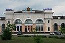 Знам'янський залізничний вокзал