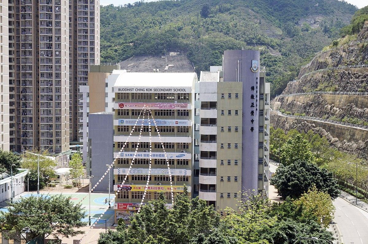 香海正覺蓮社佛教正覺中學 - 維基百科,自由的百科全書