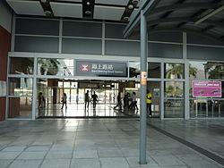 錦上路站B出口