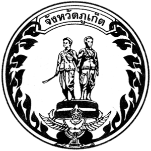 English: Provincial seal of Phuket province. ไ...