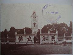 中國國民黨第一次全國代表大會舊址 - 維基百科。自由的百科全書