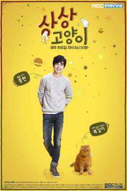 Download Drama Korea Imaginary Cat : download, drama, korea, imaginary, Imaginary, Wikipedia