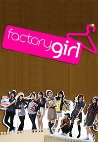 Factory Girl (TV series)