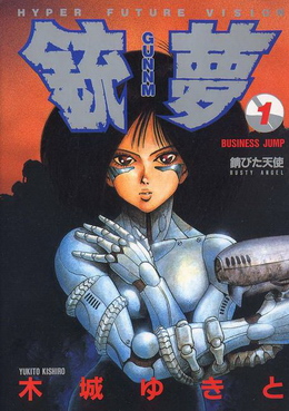 Capa do nº 1 de Battle Angel Alita