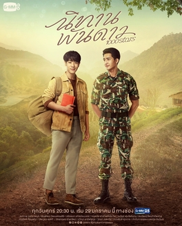Download Subtitle Princess Hours Thailand : download, subtitle, princess, hours, thailand, Thousand, Stars, Wikipedia