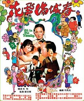 All In The Family Jackie Chan : family, jackie, Family, (film), Wikipedia