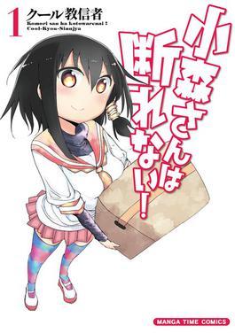Komori-san wa Kotowarenai! Subtitle Indonesia - Animeindo