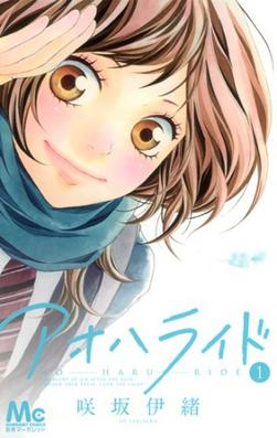 Ao Haru Ride Season 2 : season, Wikipedia
