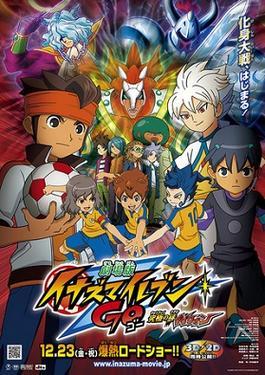 Inazuma Eleven Go Saison 1 : inazuma, eleven, saison, Inazuma, Eleven, Kyūkyoku, Kizuna, Gurifon, Wikipedia