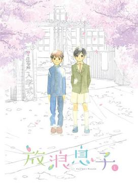 List of Wandering Son episodes  Wikipedia