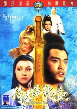 Heaven Sword and Dragon Sabre 1978 film  Wikipedia