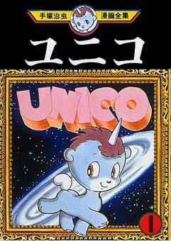 Unico - Wikipedia