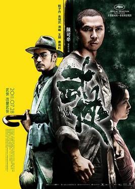 Wu Xia (film)