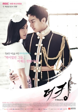 File:The King 2 Hearts-poster.jpg
