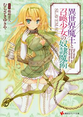 Isekai Maou To Shoukan Shoujo No Dorei Majutsu Season 2 : isekai, shoukan, shoujo, dorei, majutsu, season, Summon, Demon, Wikipedia