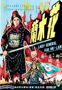 Lady General Hua Mulan
