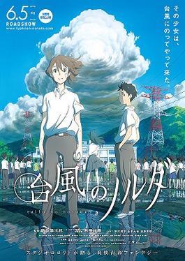 Japanese Girl Anime Wallpaper Typhoon Noruda Wikipedia