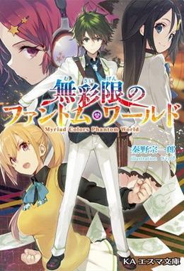 Musaigen No Phantom World : musaigen, phantom, world, Myriad, Colors, Phantom, World, Wikipedia