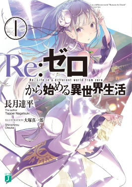 Re:ZERO -Starting Life in Another World- Shorts - Watch on