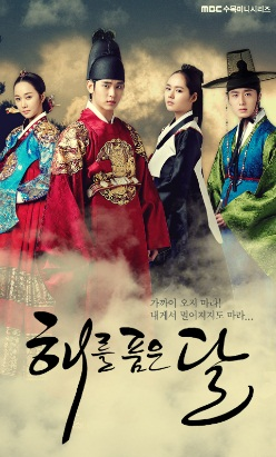 The Moon That Embraces The Sun : embraces, Embracing, Wikipedia