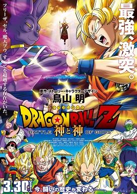 Dragon Ball Z : Battle Of Gods : dragon, battle, Dragon, Battle, Wikiwand