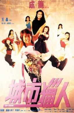 City Hunter (film)