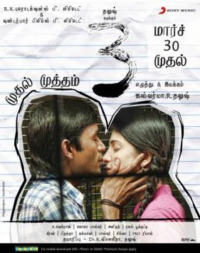 Baby Sleeping Songs In Tamil Lyrics : sleeping, songs, tamil, lyrics, (2012, Indian, Film), Wikipedia