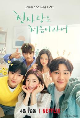 First Love Again Korean Drama : first, again, korean, drama, First, Wikipedia