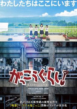 Gakkou Gurashi Live Action : gakkou, gurashi, action, School-Live!, (film), Wikipedia