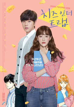 Cheese In The Trap Subtitle Indonesia - DrakorTV