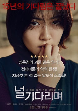 Missing You 2016 : missing, Missing, (2016, Film), Wikipedia